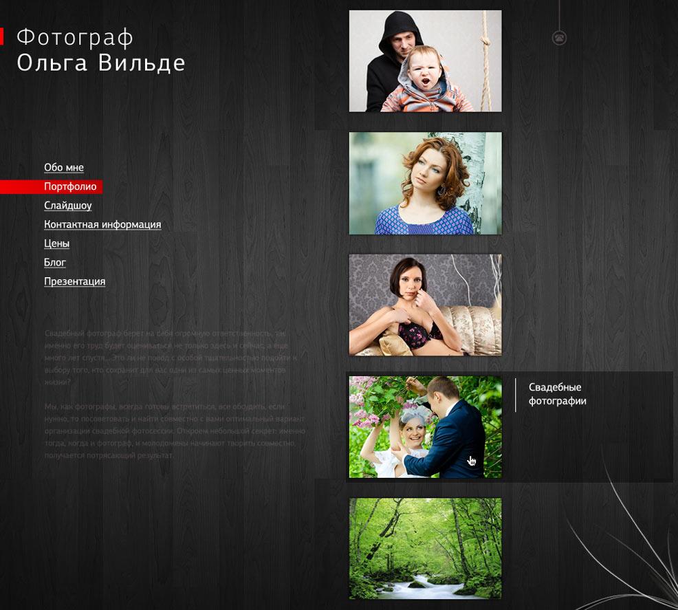 для стильный сайт фотографа производителя, каталог моделей