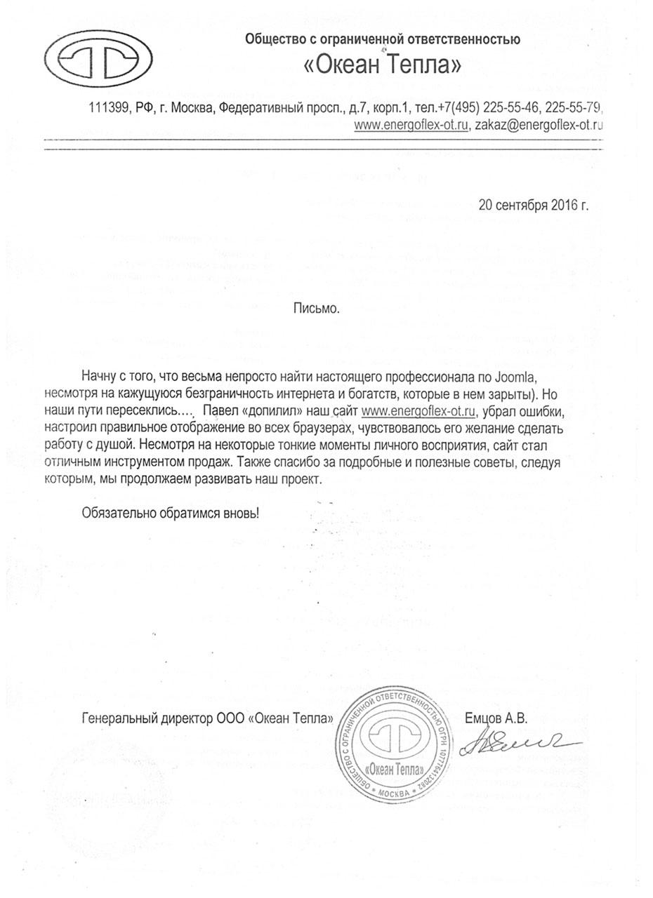 Письмо от ООО «Океана тепла»