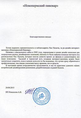 Благодарственное письмо от Новопермского пивовара