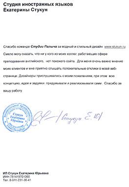 Письмо от Екатерины Стукун