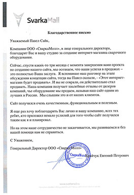 Благодарственное письмо от ООО «СваркаМолл»