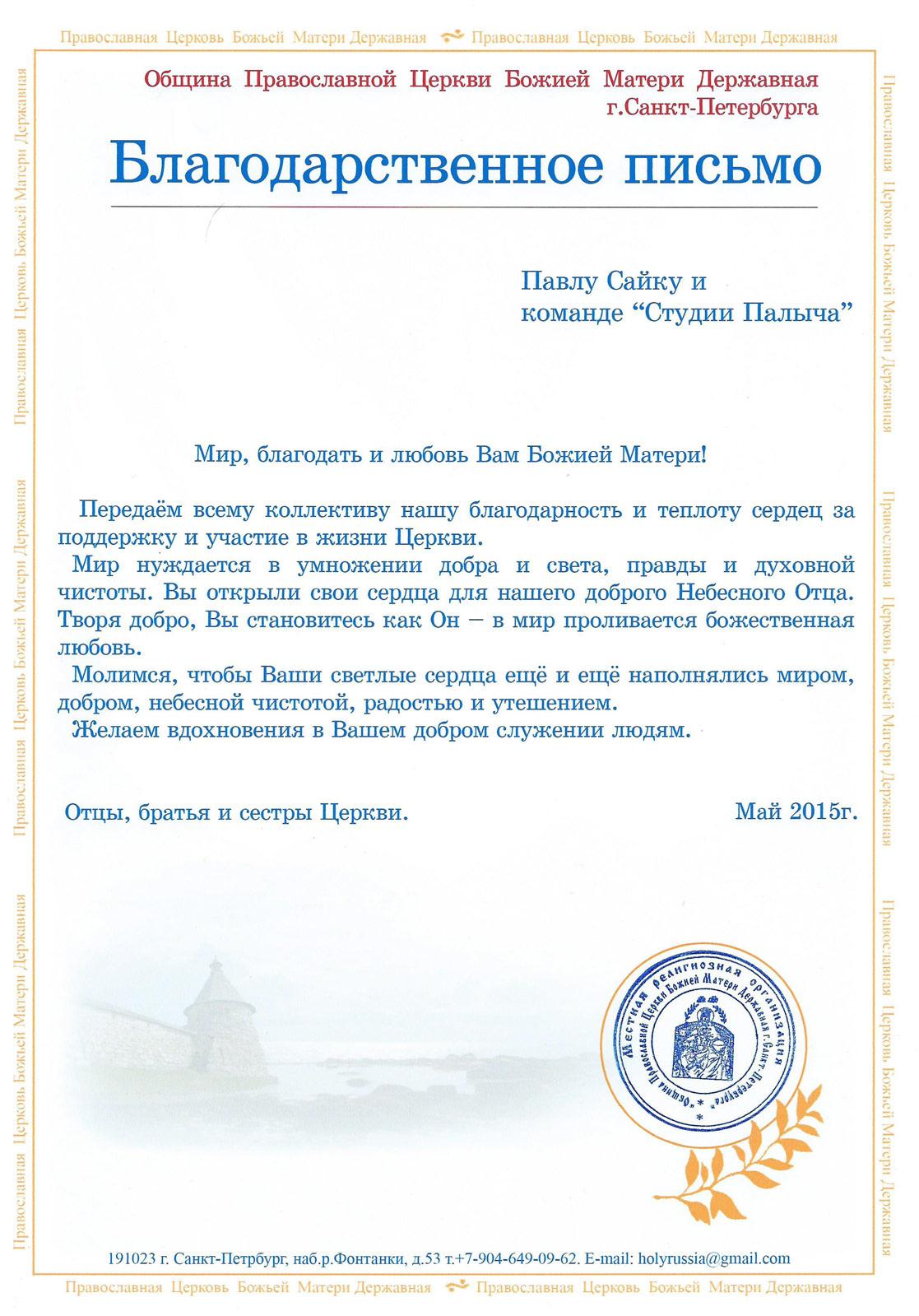 Благодарственное письмо от общины Православной Церкви Божей Матери Державная